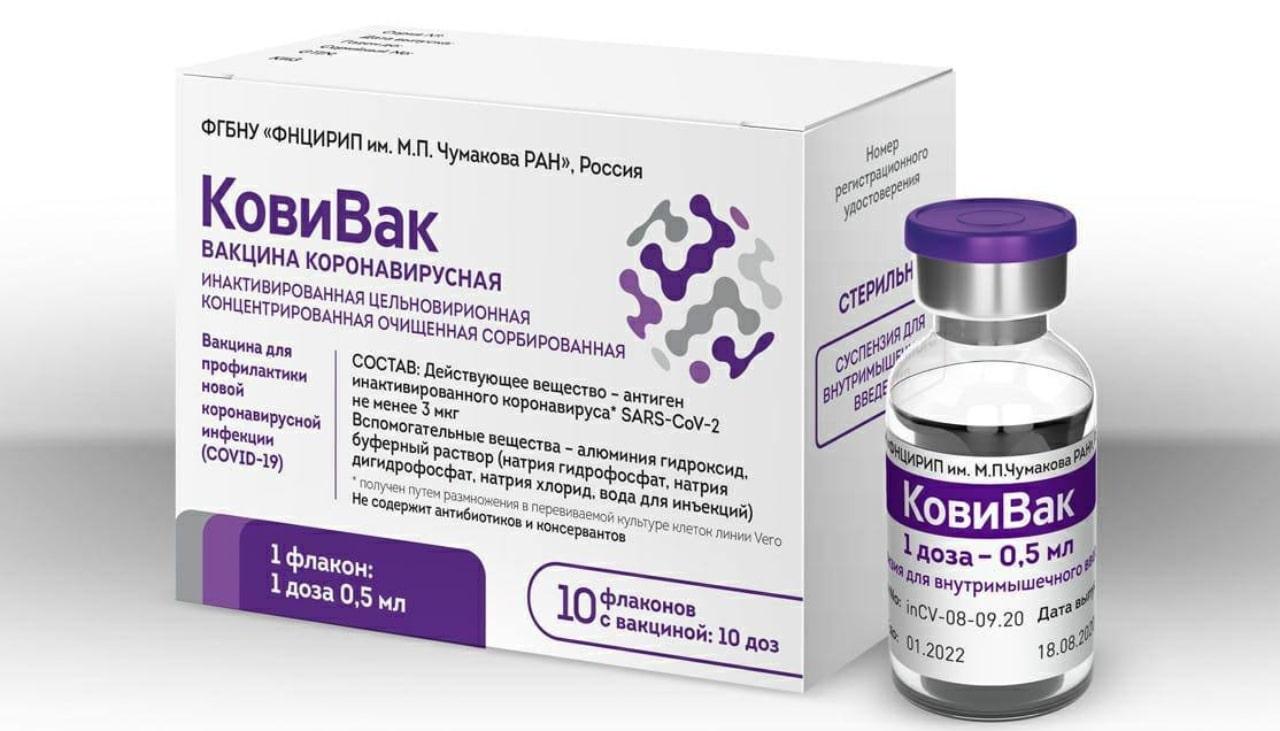 КовиВак вакцина от коронавируса им центра Чумакова