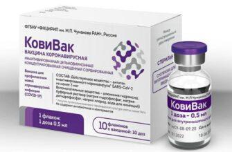 Через сколько делается вторая прививка Ковивак